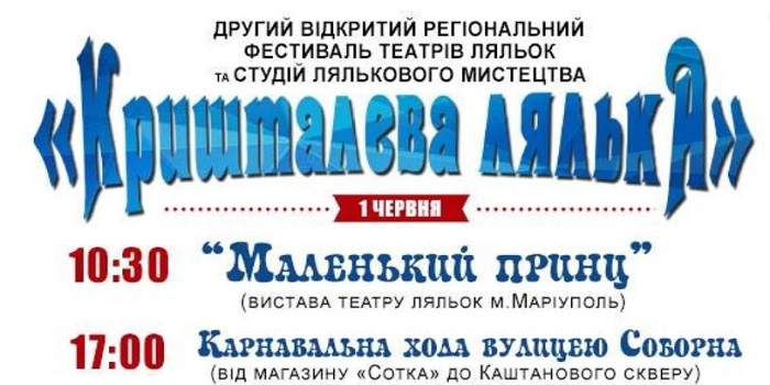 В Николаеве создадут Кукольную карту Украины. Афиша. Подробнее читайте на Юж-Ньюз: http://xn----ktbex9eie.com.ua/archives/8170