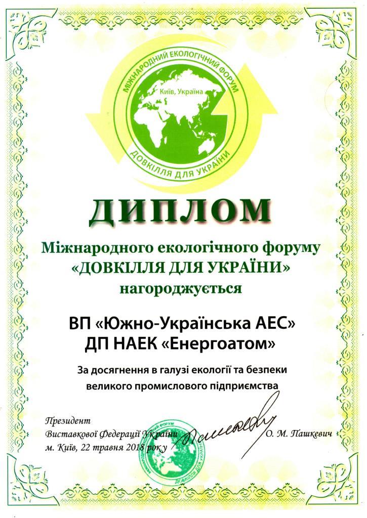 Южно-Украинская АЭС награждена дипломом Международного экологического форума «Довкілля для України»  Подробнее читайте на Юж-Ньюз: http://xn----ktbex9eie.com.ua/archives/8392