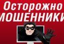 В Южноукраиснке активизировались мошенники: псевдобанкир снял с банковской карты женщины 12 000 Подробнее читайте на Юж-Ньюз: http://xn----ktbex9eie.com.ua/archives/7000