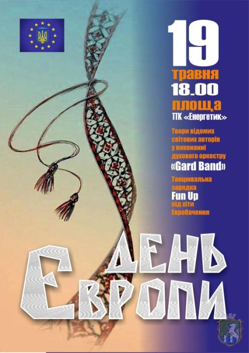 ДО ДНЯ ЄВРОПИ В УКРАЇНІ. Афіша  Подробнее читайте на Юж-Ньюз: http://xn----ktbex9eie.com.ua/archives/6750