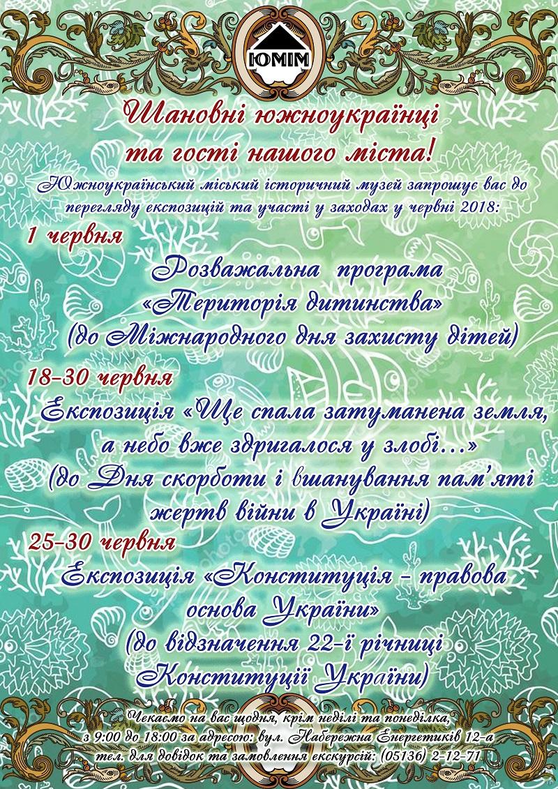 1 червня — День захисту дітей — Южноукраїнськ — Афіші заходів  Подробнее читайте на Юж-Ньюз: http://xn----ktbex9eie.com.ua/archives/8360