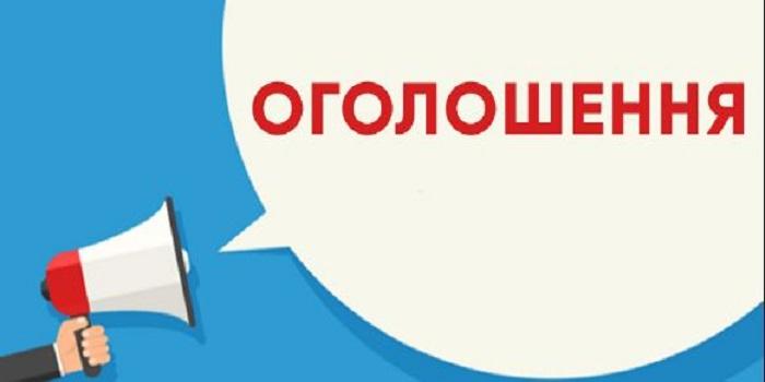 ОГОЛОШЕННЯ ПРО ПРОВЕДЕННЯ УСТАНОВЧИХ ЗБОРІВ ДЛЯ ФОРМУВАННЯ СКЛАДУ ГРОМАДСЬКОЇ РАДИ ПРИ ДСП ТА ОЗ Подробнее читайте на Юж-Ньюз: http://xn----ktbex9eie.com.ua/archives/10254