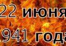 22 июня – День Скорби и чествования памяти жертв войны в Украине Подробнее читайте на Юж-Ньюз: http://xn----ktbex9eie.com.ua/archives/11403