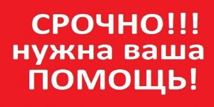 Срочно нужна ПОМОЩЬ!!! Подробнее читайте на Юж-Ньюз: http://xn----ktbex9eie.com.ua/archives/9014