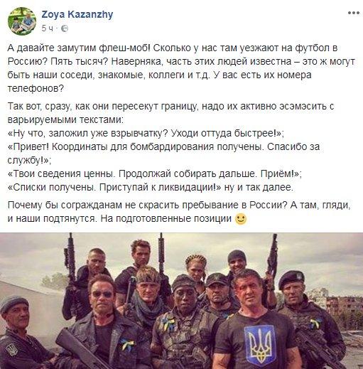 Экс-советница одесского губернатора призвала слать украинским болельщикам на ЧМ в РФ компрометирующие смс Подробнее читайте на Юж-Ньюз: http://xn----ktbex9eie.com.ua/archives/9510