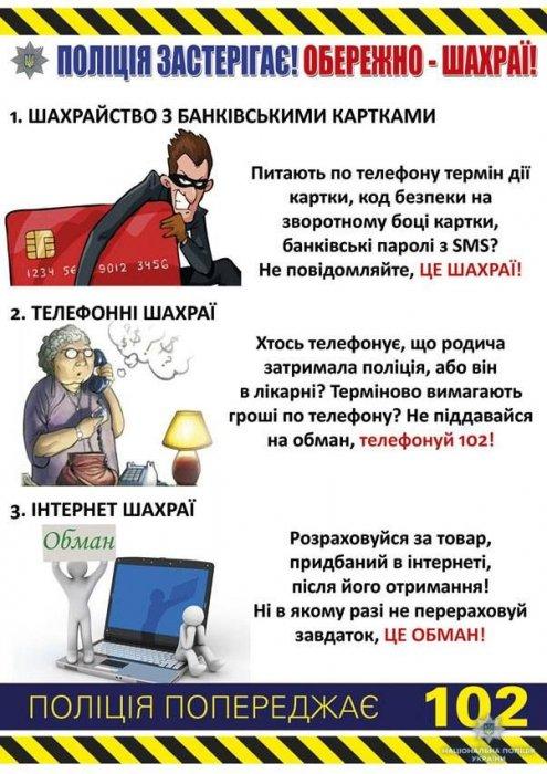 За сутки на Николаевщине аферисты выманили у пяти граждан более 100 000 гривен  Подробнее читайте на Юж-Ньюз: http://xn----ktbex9eie.com.ua/archives/11149