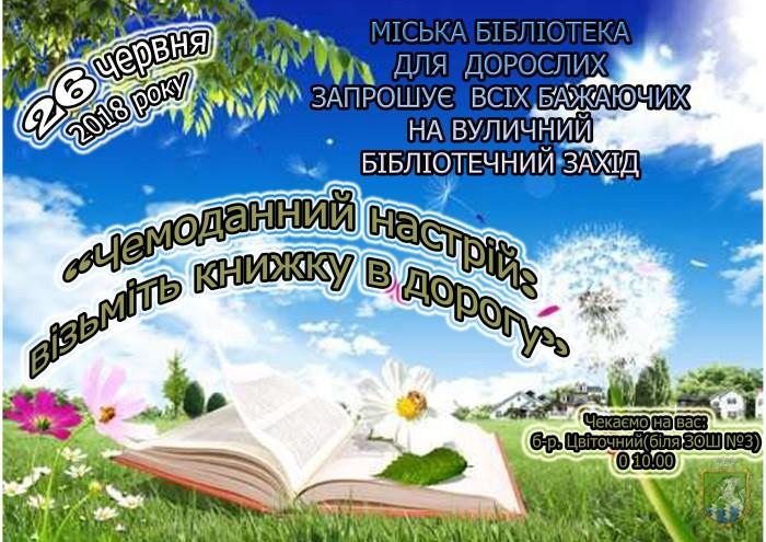 ЗАПРОШУЄМО НА ВУЛИЧНИЙ БІБЛІОТЕЧНИЙ ЗАХІД. Афіша  Подробнее читайте на Юж-Ньюз: http://xn----ktbex9eie.com.ua/archives/11622