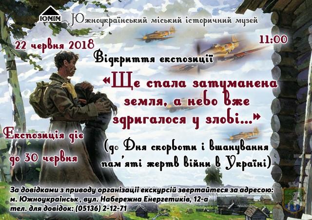 ДО ДНЯ СКОРБОТИ І ВШАНУВАННЯ ПАМ'ЯТІ ЖЕРТВ ВІЙНИ В УКРАЇНІ. АФIША  Подробнее читайте на Юж-Ньюз: http://xn----ktbex9eie.com.ua/archives/10468
