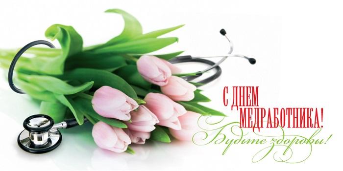 День медика 17 июня 2018. Поздравляем! Подробнее читайте на Юж-Ньюз: http://xn----ktbex9eie.com.ua/archives/10655