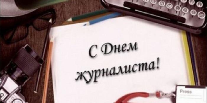 Завтра день журналиста на Украине Подробнее читайте на Юж-Ньюз: http://xn----ktbex9eie.com.ua/archives/9254