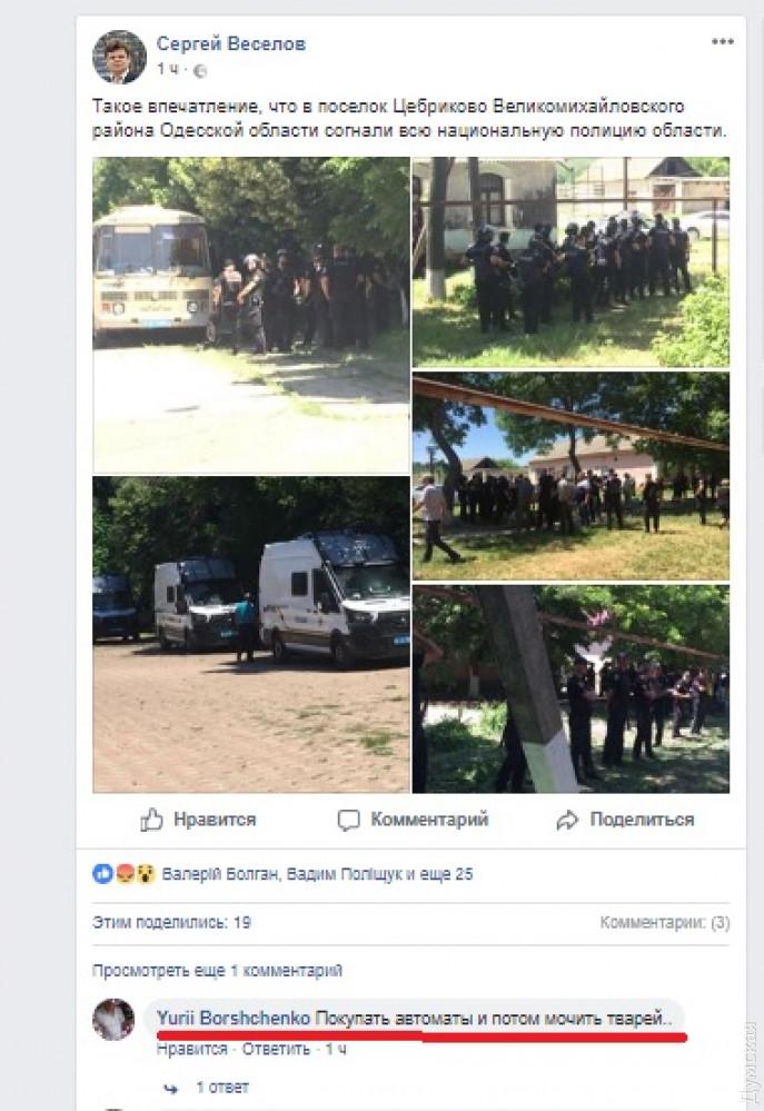 В Одесской области на выборах ОТГ в массовых беспорядках пострадали 13 полицейских. Видео  Подробнее читайте на Юж-Ньюз: http://xn----ktbex9eie.com.ua/archives/8799