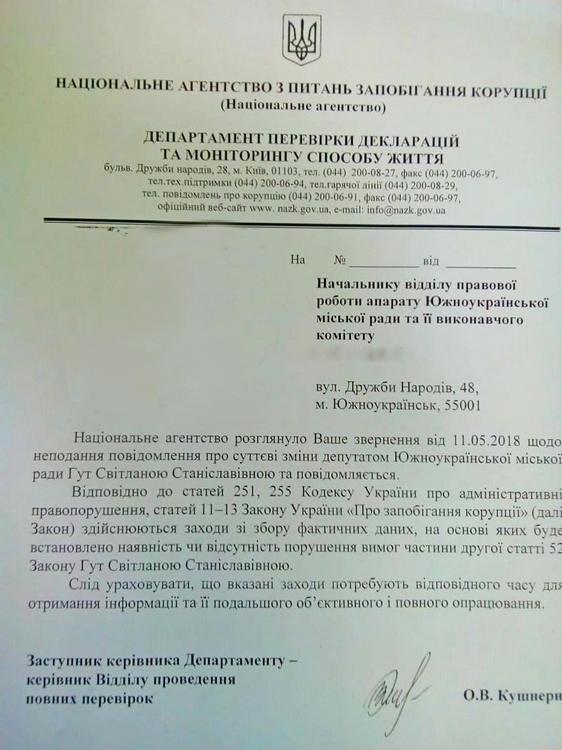 Скрыла доходы: на депутата Южноукраинского горсовета Светлану Гут открыто производство о совершении коррупции (документ)  Подробнее читайте на Юж-Ньюз: http://xn----ktbex9eie.com.ua/archives/12728