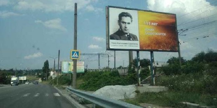 В Запорожье установили билборд с портретом убийцы лидера ОУН. СБУ начала проверку Подробнее читайте на Юж-Ньюз: http://xn----ktbex9eie.com.ua/archives/14129