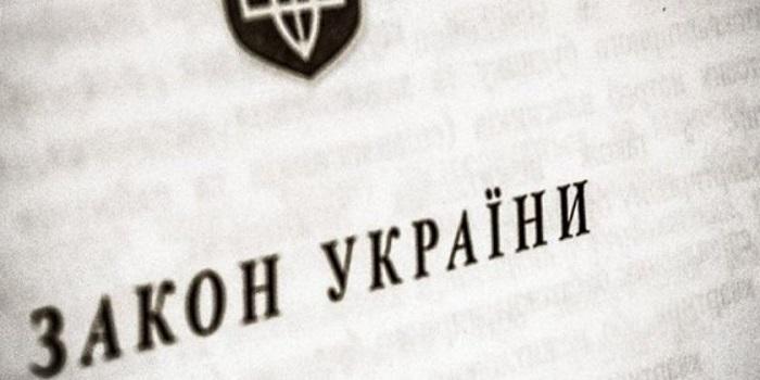 Обнародован текст Закона «О национальной безопасности» Подробнее читайте на Юж-Ньюз: http://xn----ktbex9eie.com.ua/archives/13449