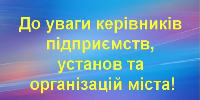 Южноукраїнськ «КЕРІВНИКАМ УСТАНОВ, ОРГАНІЗАЦІЙ, ПІДПРИЄМСТВ ТА СПД МІСТА!» Подробнее читайте на Юж-Ньюз: http://xn----ktbex9eie.com.ua/archives/14367