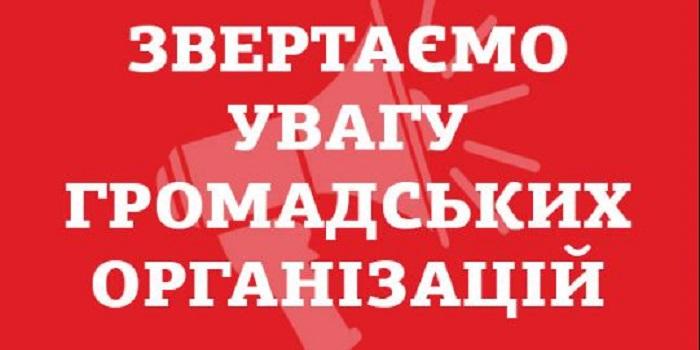 Южноукраїнськ «ДО УВАГИ ГРОМАДСЬКИЙ ОРГАНІЗАЦІЙ!» Подробнее читайте на Юж-Ньюз: http://xn----ktbex9eie.com.ua/archives/14049