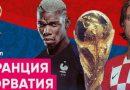 Франция-Хорватия в финале ЧМ-2018. Видео всех голов Подробнее читайте на Юж-Ньюз: http://xn----ktbex9eie.com.ua/archives/14313