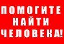 На Николаевщине пропал без вести 21-летний инвалид второй группы Подробнее читайте на Юж-Ньюз: http://xn----ktbex9eie.com.ua/archives/14651