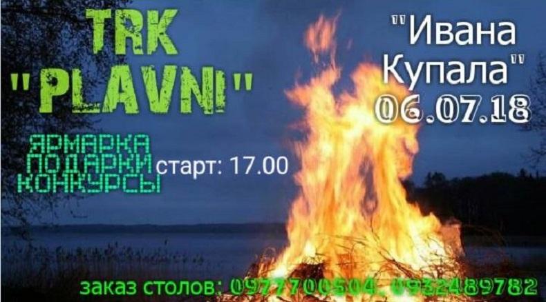 Южноукраинск — Плавни — 6-го июля — 17:00 — Мероприятие посвящённое дню «ИВАНА КУПАЛА» — Афиша. Подробнее читайте на Юж-Ньюз: http://xn----ktbex9eie.com.ua/archives/13191