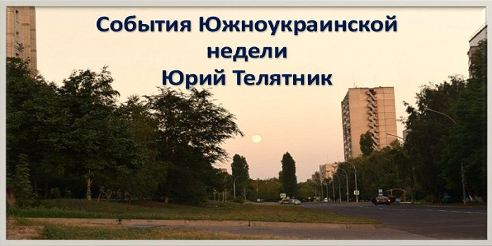 СОБЫТИЯ ЮЖНОУКРАИНСКОЙ НЕДЕЛИ (новости города за 13- 20 марта по официальным и не только источникам) Подробнее читайте на Юж-Ньюз: http://xn----ktbex9eie.com.ua/archives/19434