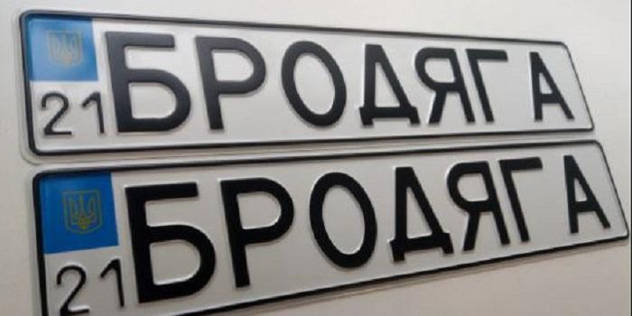 В МВД показали самые безумные украинские автомобильные номера (фото) Подробнее читайте на Юж-Ньюз: http://xn----ktbex9eie.com.ua/archives/17195