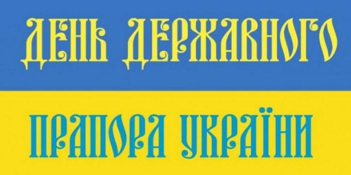 Южноукраїнський міський історичний музей — до дня прапора України. Афіша Подробнее читайте на Юж-Ньюз: http://xn----ktbex9eie.com.ua/archives/18472