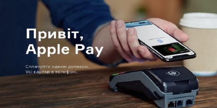 Ощадбанк запустил Apple Pay Подробнее читайте на Юж-Ньюз: http://xn----ktbex9eie.com.ua/archives/17027