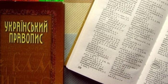 Обнародован проект нового украинского правописания Подробнее читайте на Юж-Ньюз: http://xn----ktbex9eie.com.ua/archives/17849