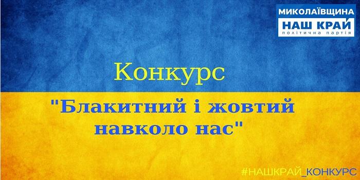 «Наш край» оголосив конкурс до Дня прапору – на переможця чекає цінний подарунок Подробнее читайте на Юж-Ньюз: http://xn----ktbex9eie.com.ua/archives/17267