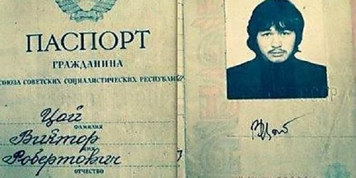 На аукцион выставили паспорт Виктора Цоя – документ случайно нашли за холодильником Подробнее читайте на Юж-Ньюз: http://xn----ktbex9eie.com.ua/archives/19410