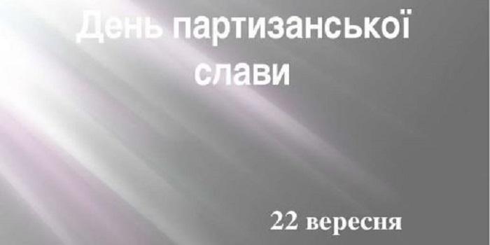 Южноукраїнськ — ДО ДНЯ ПАРТИЗАНСЬКОЇ СЛАВИ — АФІША Подробнее читайте на Юж-Ньюз: http://xn----ktbex9eie.com.ua/archives/21987