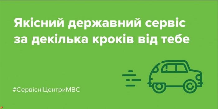 В сервисных центрах МВД отменили операцию снятия с учета транспортного средства Подробнее читайте на Юж-Ньюз: http://xn----ktbex9eie.com.ua/archives/21044