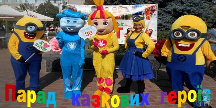 Южноукраїнськ — ПАРАД КАЗКОВИХ ГЕРОЇВ — АФІША Подробнее читайте на Юж-Ньюз: http://xn----ktbex9eie.com.ua/archives/21656