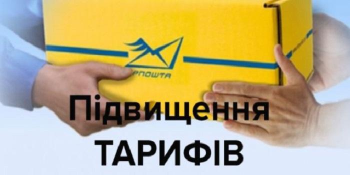 Укрпочта повышает тарифы на свои услуги Подробнее читайте на Юж-Ньюз: http://xn----ktbex9eie.com.ua/archives/21535
