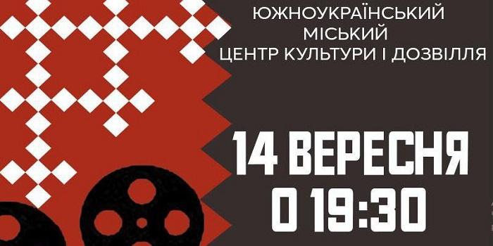 Южноукраїнськ — Кіно просто небо — АФІША Подробнее читайте на Юж-Ньюз: http://xn----ktbex9eie.com.ua/archives/21889
