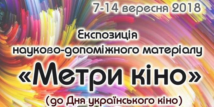 Южноукраїнськ — ДО ДНЯ УКРАЇНСЬКОГО КІНО — АФІША Подробнее читайте на Юж-Ньюз: http://xn----ktbex9eie.com.ua/archives/21181