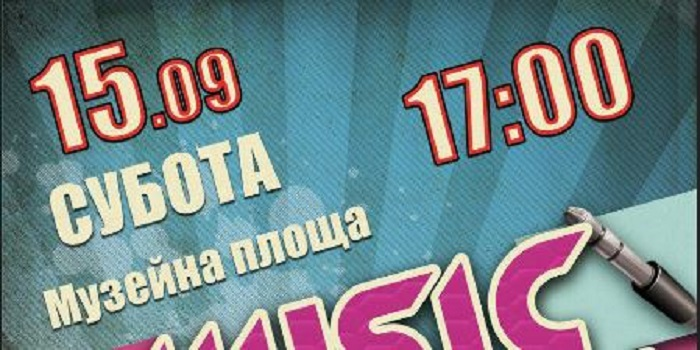 Южноукраїнськ — 15.09.2018. музейна площа — Music Session — АФІША Подробнее читайте на Юж-Ньюз: http://xn----ktbex9eie.com.ua/archives/21901