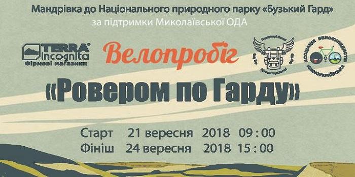 З 21 по 24 вересня 2018 року відбудеться велопробіг «Ровером по Гарду» Подробнее читайте на Юж-Ньюз: http://xn----ktbex9eie.com.ua/archives/20870