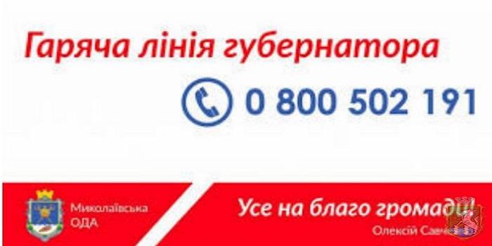 Увага жителів Миколаївської області Подробнее читайте на Юж-Ньюз: http://xn----ktbex9eie.com.ua/archives/20882