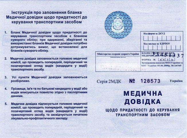 В Украине отменят медицинские справки для водителей  Подробнее читайте на Юж-Ньюз: http://xn----ktbex9eie.com.ua/archives/21359