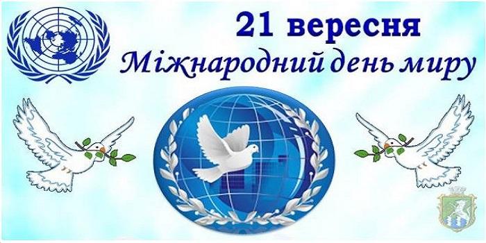 Южноукраїнськ — ДО ДНЯ МИРУ — АФІША Подробнее читайте на Юж-Ньюз: http://xn----ktbex9eie.com.ua/archives/22085