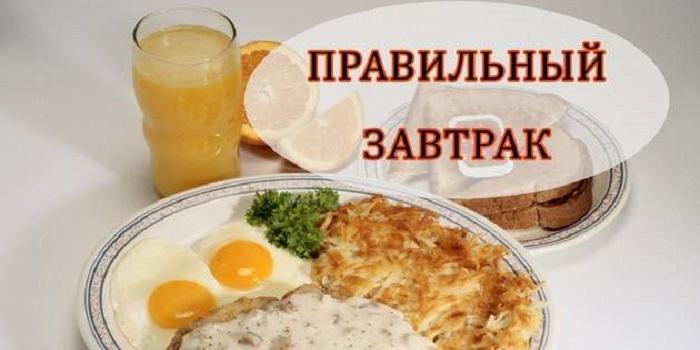 Все дело в завтраке: раскрыт секрет быстрого похудения Подробнее читайте на Юж-Ньюз: http://xn----ktbex9eie.com.ua/archives/20491