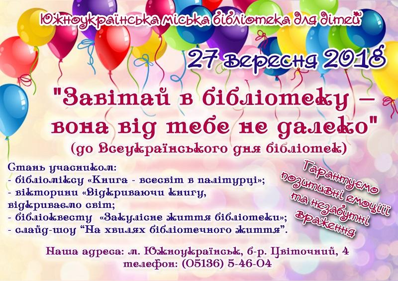 Южноукраїнськ — ДО ВСЕУКРАЇНСЬКОГО ДНЯ БІБЛІОТЕК — АФІША  Подробнее читайте на Юж-Ньюз: http://xn----ktbex9eie.com.ua/archives/23533