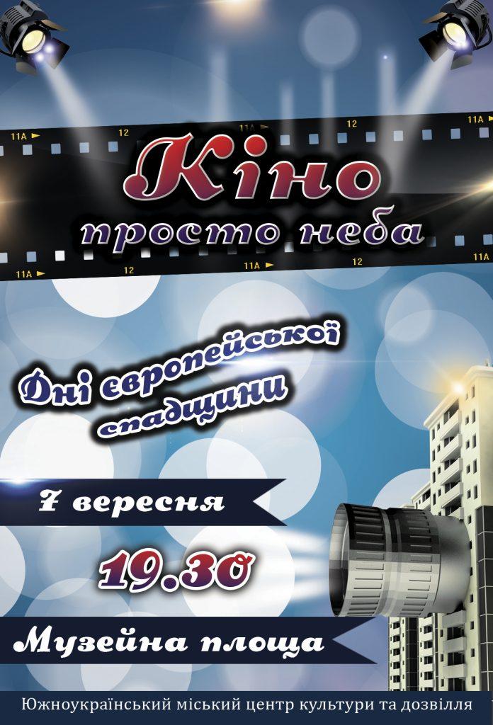 Южноукраїнськ — Кіно під відкритим небом — Афіша  Подробнее читайте на Юж-Ньюз: http://xn----ktbex9eie.com.ua/archives/20996