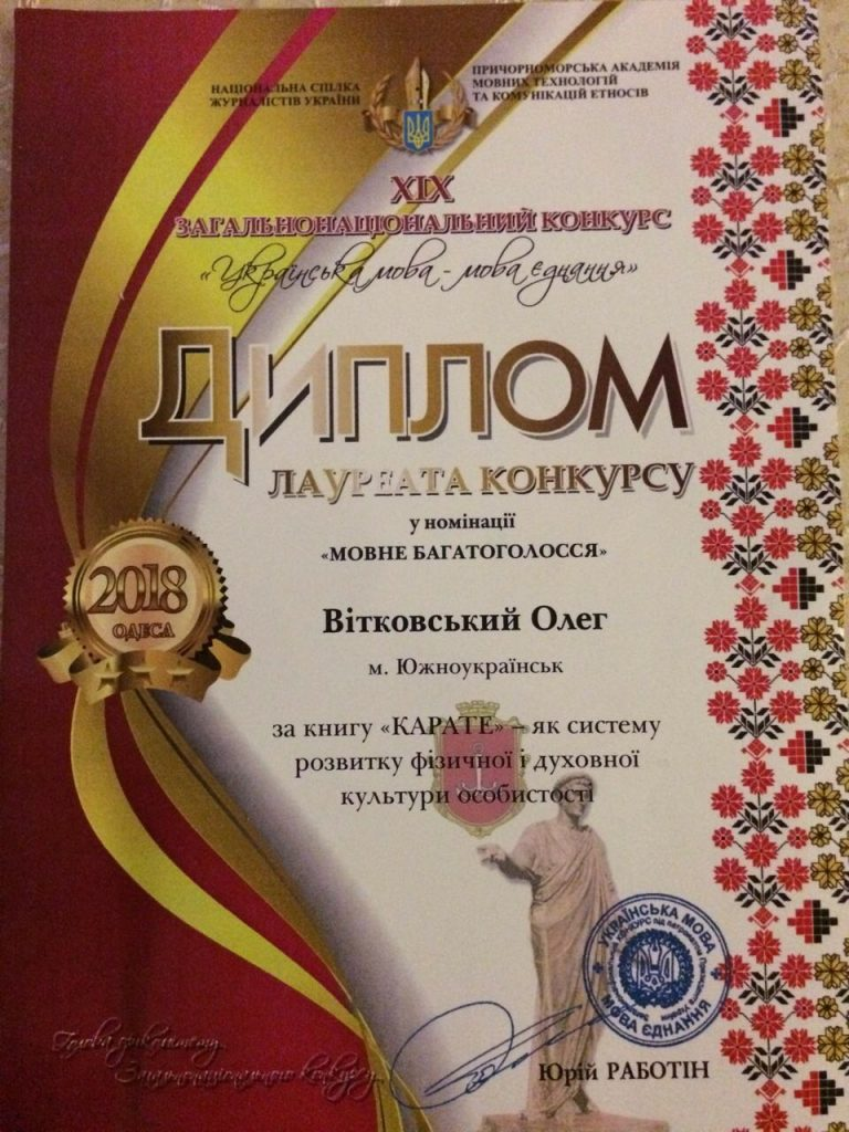 Тренер- викладач ККСС « Олімп» м. Южноукраїнська Вітковський Олег став лауреатом конкурсу у номінації « МОВНЕ БАГАТОГОЛОССЯ» Подробнее читайте на Юж-Ньюз: http://xn----ktbex9eie.com.ua/archives/23691