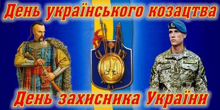 Южноукраїнськ — ДО ДНЯ КОЗАЦТВА ТА ДНЯ ЗАХИСНИКА УКРАЇНИ — АФІША Подробнее читайте на Юж-Ньюз: http://xn----ktbex9eie.com.ua/archives/24877