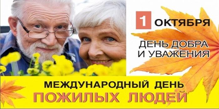 1 октября — день пожилых людей на Украине Подробнее читайте на Юж-Ньюз: http://xn----ktbex9eie.com.ua/archives/24178