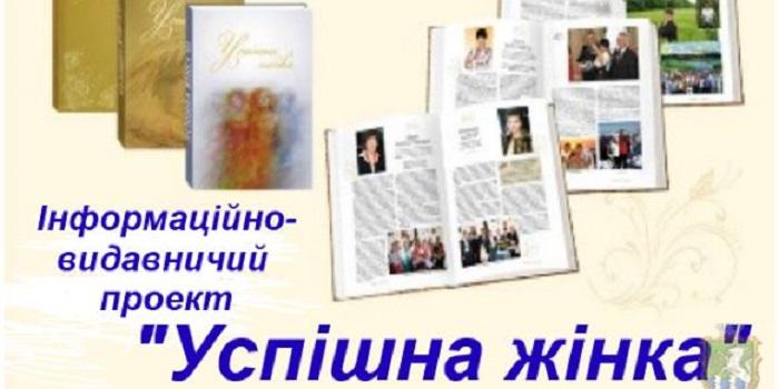Южноукраїнськ — ЗАПРОШУЮТЬСЯ ДО УЧАСТІ В ІНФОРМАЦІЙНО-ВИДАВНИЧОМУ ПРОЕКТІ «УСПІШНА ЖІНКА» Подробнее читайте на Юж-Ньюз: http://xn----ktbex9eie.com.ua/archives/26322