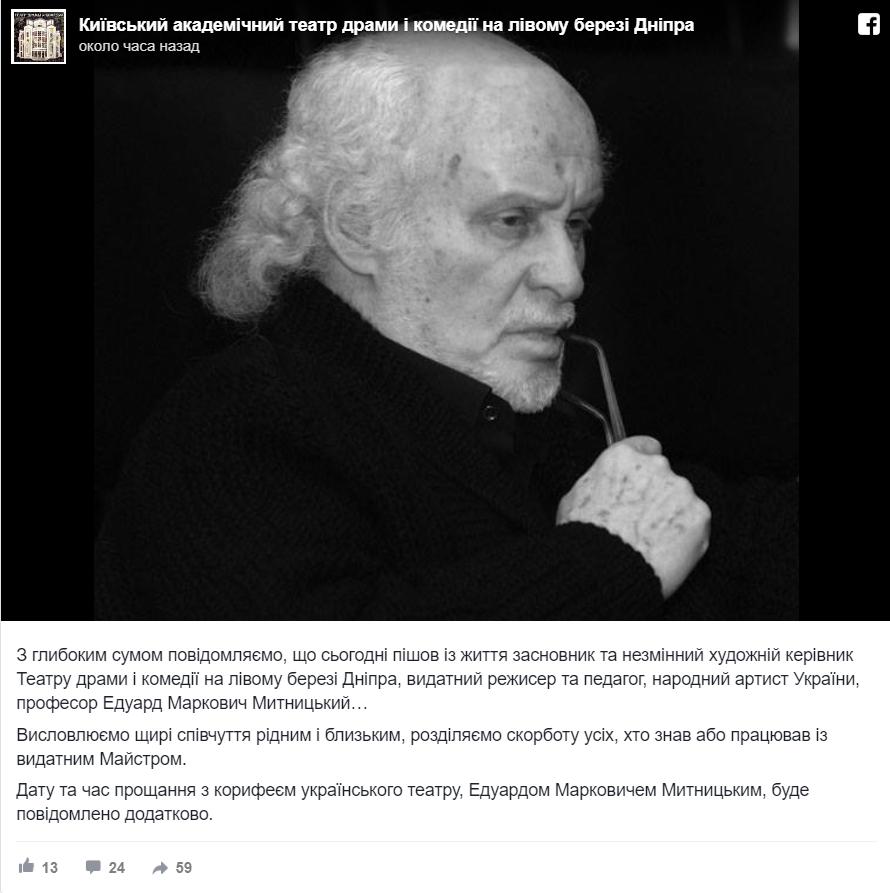 Ушёл из жизни украинский театральный режиссер Эдуард Митницкий  Подробнее читайте на Юж-Ньюз: http://xn----ktbex9eie.com.ua/archives/27763