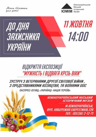 Южноукраїнськ — ДО ДНЯ ЗАХИСНИКА УКРАЇНИ — АФІША  Подробнее читайте на Юж-Ньюз: http://xn----ktbex9eie.com.ua/archives/24588